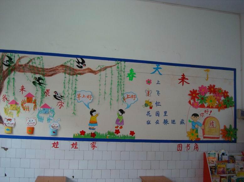 发布日期:2008-04-23 浏览: 次   为更好地支持幼儿参与幼儿园的环境创设,有效地与环境进行互动,促进幼儿的主动发展。我园于4月份在全园各班开展了美丽的春天主题环境创设评比活动。 本次评比,各班都能按要求进行环境创设,结合主题活动,利用自然物和废旧材料精心制作,巧妙安排,特别是大一班、大二班、中一班、中二班、小一班的环境布置别具一格,匠心独具,非常有特色,不仅春意盎然,而且幼儿的文明礼仪、良好习惯养成也凸显出来,更值得提倡的是幼儿的参与率大大提高,充分体现了环境创设中幼儿的主体性。 (通讯员:李