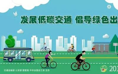 济源市实验幼儿园 2019年公共机构绿色出行宣传月和 公交出
