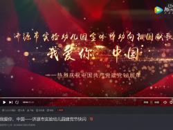 我爱你中国——济源市实验幼儿园庆祝建党98周年快闪