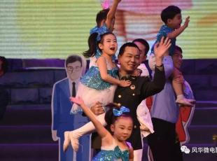 情景舞蹈《爸爸回来了》在河南省家庭教育主题晚会上绽放